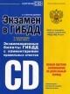 Правила дорожного движения РФ 2014 с комментариями и иллюстрациями от 08.04.2014